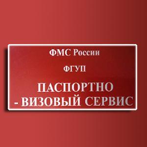 Паспортно-визовые службы Таловой