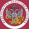 Налоговые инспекции, службы в Таловой
