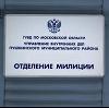 Отделения полиции в Таловой