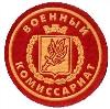 Военкоматы, комиссариаты в Таловой