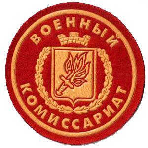 Военкоматы, комиссариаты Таловой